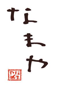 namaya-home-logo